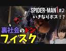 SPIDER-MAN#2いきなりのボス戦ですって!?~スパイダーマン女性実況PART2~