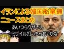 ゆっくり雑談 314回目(2021/1/12)