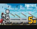 【フォートナイト】動く的の作り方 5選~超簡単クリエイティブ!射撃場ギャラリー・ゾンビ・セントリー・ドロッパー・ナンバージェネレーターをつかって動く的を作るぞ! Fortnite Creative