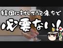 朝日新聞「日本は韓国を無用に刺激しないように配慮をしろ!」