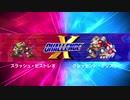 【Xチャレンジ】STAGE1 HARD(再挑戦)【Vol.1】