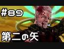 【実況】落ちこぼれ魔術師と7つの異聞帯【Fate/GrandOrder】89日目