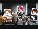 【弾き語り】ねむるまち feat.yama/くじら【cover】