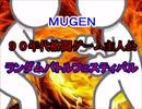 【MUGEN】90年代格闘ゲーム主人公ランダムバトルフェスティバル・part3