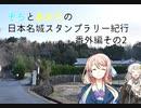 そらとあかりの日本名城スタンプラリー紀行 番外編その2