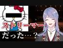 キ〇ィちゃんストリーマー説【弦月藤士郎】