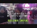 第37回渋谷クラスターデモフェス終了後の様子