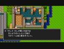 【DQ1】ドラクエ1実況プレイ4