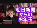 朝日の高橋純子編集委員「スカッと狙いで記事書いたことないけど…」←だがちょっと待ってほしい【サンデイブレイク192】