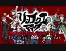 合作単品一人ヒプマイ【リンゴクエマイク~Yamagata Tabelngo Anthem~】