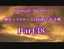 【凶悪MUGEN】Struggle Quartet-神キャラ4チーム対抗勝ち抜き戦-Part38