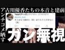 【パロディー】さんこいち古川優香の本音と建前(やっぴ少し出演)