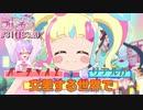 【実況】キラッとプリ☆チャンをふわっと実況 第31話(133話)【反応】