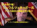 【字幕】シュワルツェネッガー氏が団結を呼びかけ