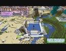 【Minecraft】 方向音痴のマインクラフト Season8 Part58 【ゆっくり実況】