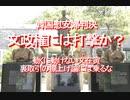 【みちのく壁新聞】韓国慰安婦判決、文政権には打撃か?動くに動けない文在寅、裏取引の棚上げ論には乗るな