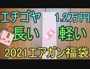 長ッ軽ッ! エチゴヤ1.2万円 2021エアガン福袋
