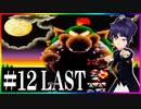 #12-2 最終回【Super Mario Yoshi's Island】Defeat BIG Koopa (Bowser) スーパーマリオ・ヨッシーアイランド ゲーム実況
