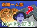 天翔旅煌9 函館青森の章