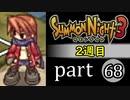 【サモンナイト3(2週目)】殲滅のヴァルキリー part68