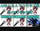 【AIきりたんでハモネプ風アカペラ】オリオンをなぞる UNISON SQUARE GARDEN
