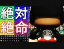 【パワプロ2020】#71 夏の悪夢再び!?暗黒時代突入か!?【ゆっくり実況・栄冠ナイン】
