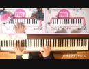 【虹ヶ咲】「アナログハート」をピアノとピアニカで合奏してみた【全部俺】