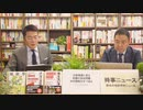 奥山真司の「アメ通LIVE!」 (20210112)