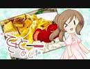 【CeVIOキッチン】スポンジ台でラスクとフレンチトースト【てきとーめし・番外】