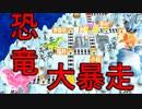 【桃鉄100年実況】ジュラシックワールドで滅びる福井【桃太郎電鉄 ~昭和 平成 令和も定番! ♯42】