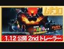 スーパーマリオ 3Dワールド + フューリーワールド 2ndトレーラー【実況】