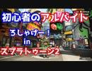 【スプラトゥーン2】をプレイしライバルとアルバイト!