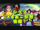 【ロックマンX DiVE】 シグマ(X4第二形態) 情報 【VOICEROID実況】