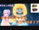 【#日本人の反応】フューリーワールドの詳細が明らかに!?【#スーパーマリオ3Dワールド】