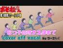 【おそ松さん】第3期第2クールOP曲「6つ子の魂ナユタまで」(TV size) 耳コピ&オフボ