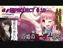 【ボク姫PROJECT #10】四姫のリーダー現る