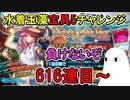 【FGO】616連目~ 負けないぞ! 水着玉藻宝具5チャレンジPart8【ゆっくり実況】