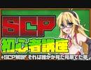 【SCP解説】弦巻マキの備忘録~SCP初心者講座+ボイロ解説SCP-918-JP「それは誰かが見た見果てた夢」~