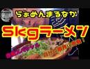 【大食い】らぁめんまるなか5kgラーメンに挑戦!赤阪スペシャル!