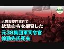 「六四天安門事件」で銃撃命令を拒否した元38集団軍司令官徐勤先氏死去