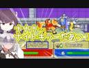 【東北きりたん】8章 FE封印の剣ハード 超スピード!?で評価Sを目指す