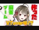 VTuberの麻雀ブームを作ったのは楠栞桜!!