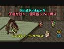 【FF5】王道を往く極限低レベル縛り part20