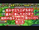 【4人実況】Part45 腹黒ゲス友達で桃鉄やってみた【お遊び】