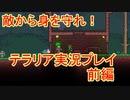 森の賢人2人が実況プレイ!【テラリア】前編