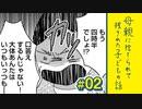 【漫画】期待した分だけ傷つく|『母親に捨てられて残された子どもの話』(2)