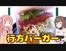 変なグルメで日本一周!茨城県編「道の駅 たまつくり 行方バーガー」【VOICEROID解説】