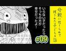 【漫画】いらない子|『母親に捨てられて残された子どもの話』(9)