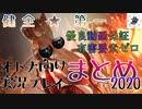 【ひっそりと】mugakuのオトナ向け実況まとめ(~2020)【生存報告】