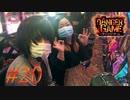 DANGER GAME #20